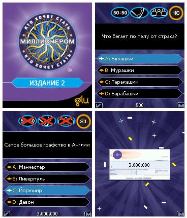 бесплатно скачать игра миллионер на телефон - фото 5